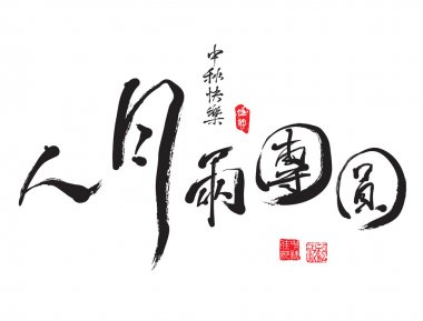 Chinese Greeting Calligraphy for Mid Autumn Festival