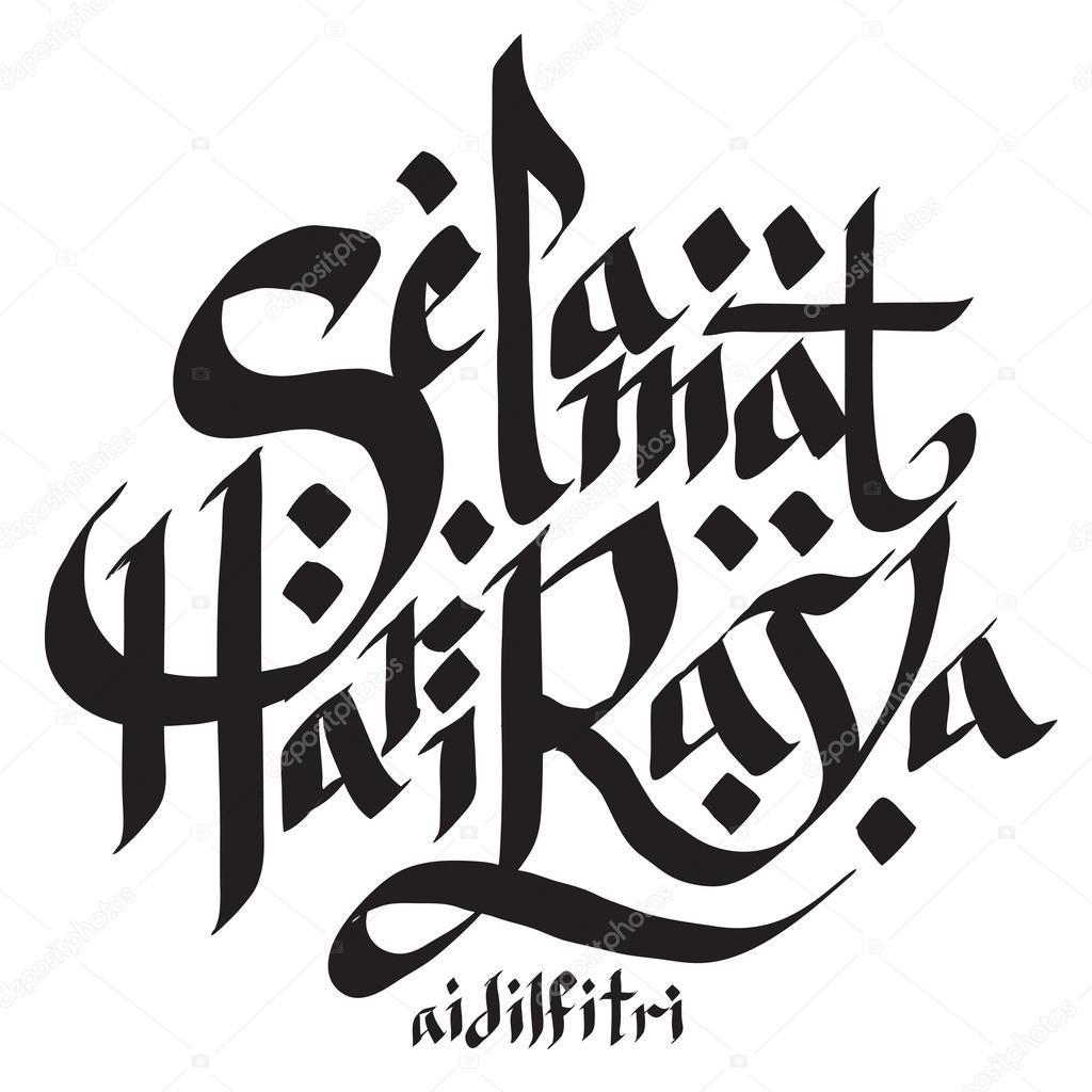 Vector 3D Muslim Greeting Calligraphy