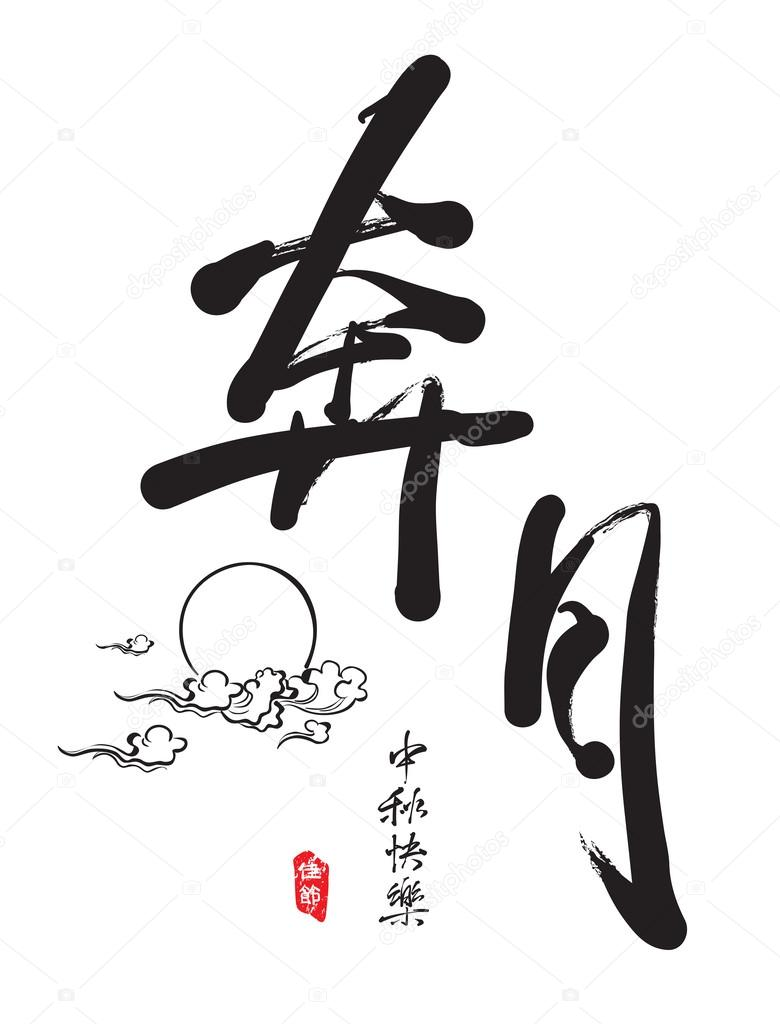 Chinese greeting calligraphy for mid autumn festival stock vector chinese greeting calligraphy for mid autumn festival stock vector kristyandbryce Choice Image