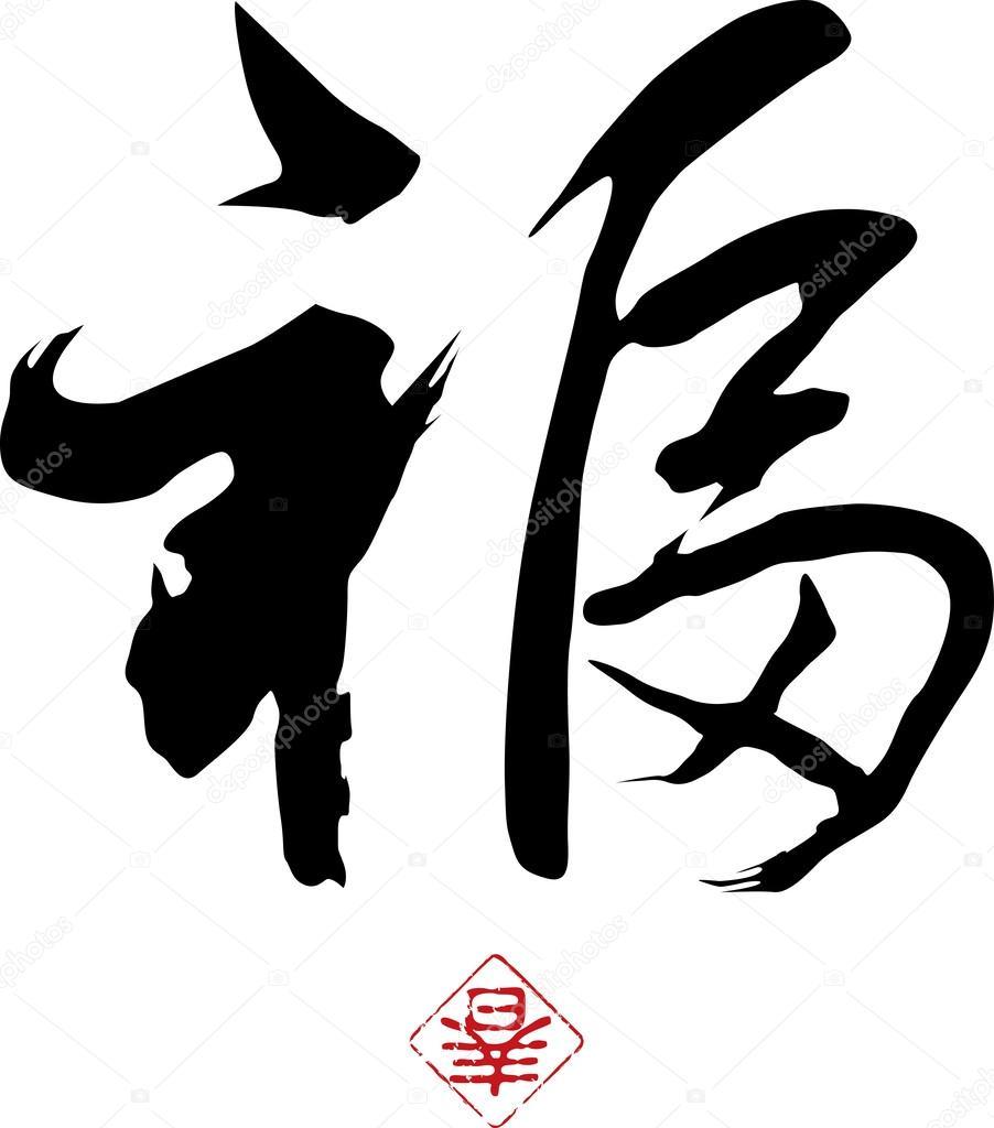 Chinesisches Neujahr Kalligraphie-viel Glück — Stockvektor ...