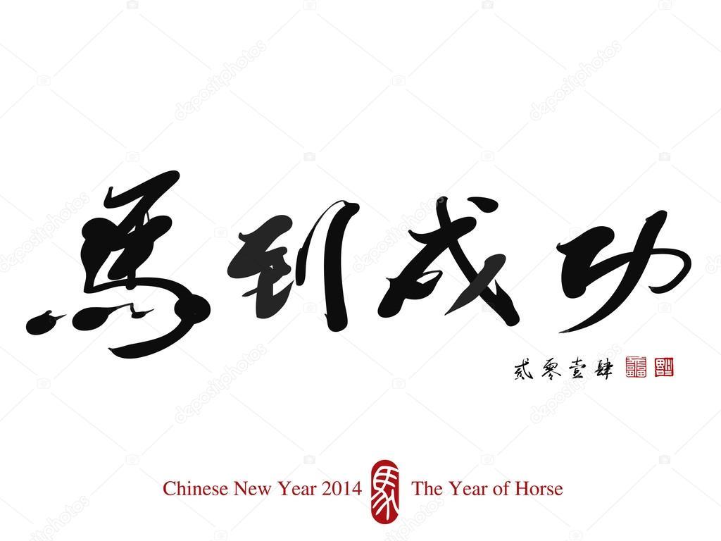 Horse Calligraphy Achieve Immediate Success Stock