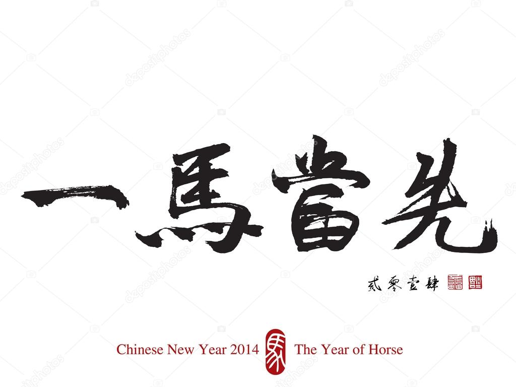 Horse Calligraphy - Take The Lead