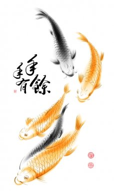 Chinese Carp Ink Painting