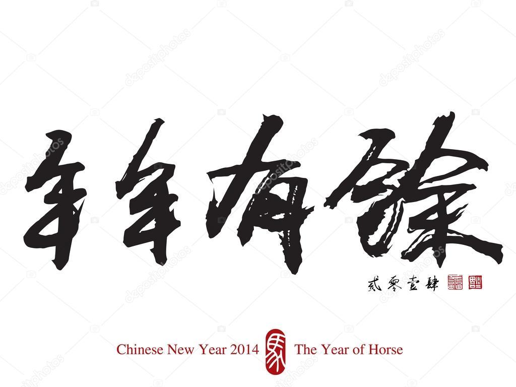 Chinesisches Neujahr-Kalligraphie — Stockvektor © yienkeat #35692469