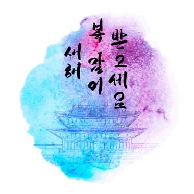 Korean Palace and New Year Calligraphy
