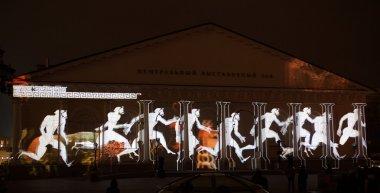 ışık çemberi. Moskova Festivali