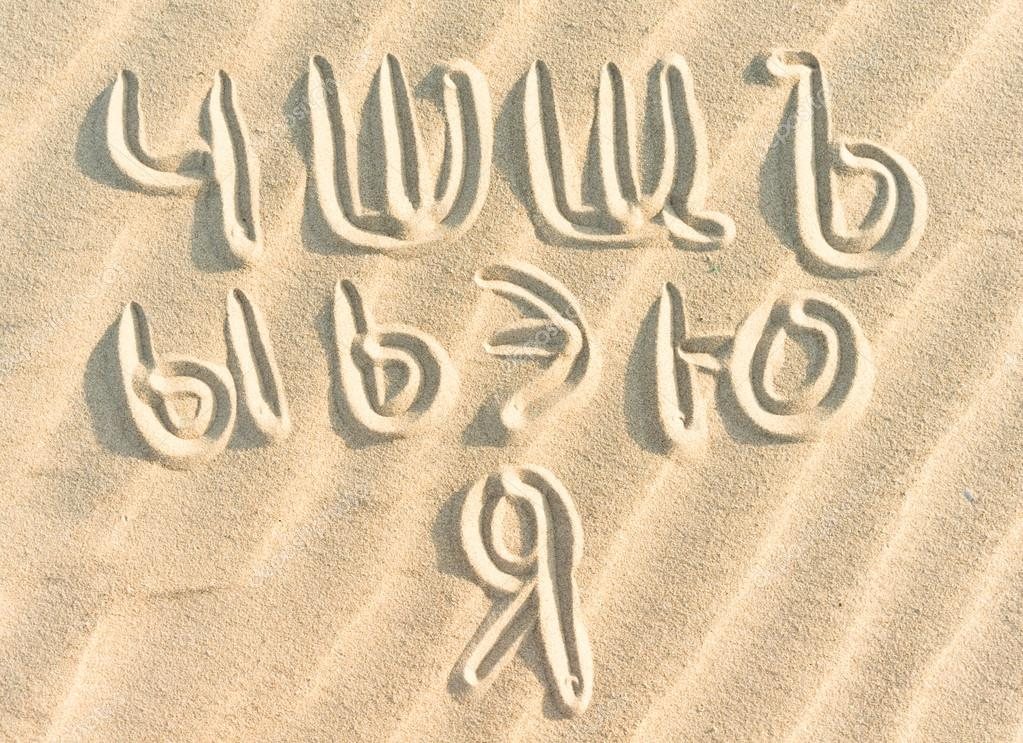Russian alphabet letters on sand