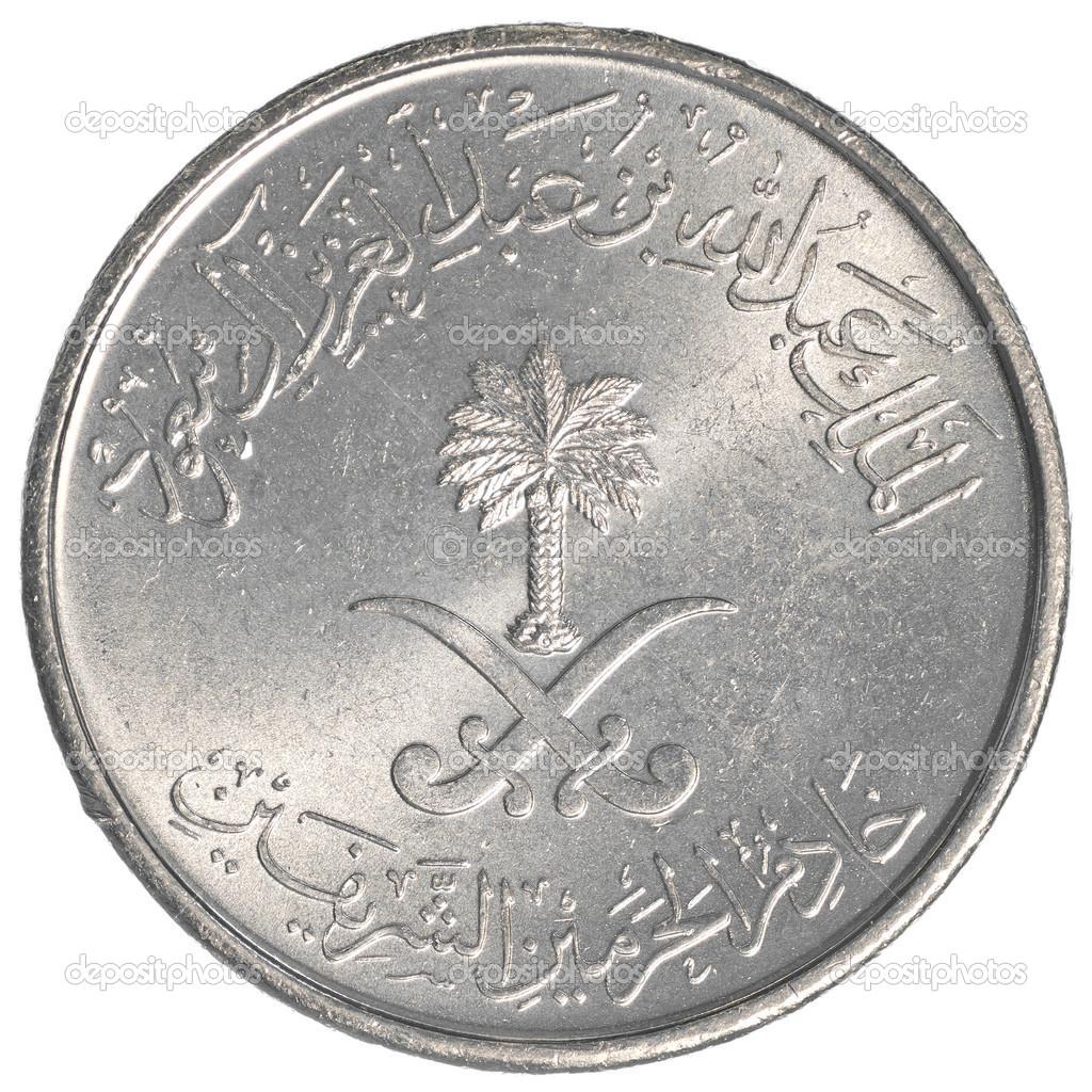 Saudi Arabischer Ulukışla Münze Stockfoto Asafeliason 40458717