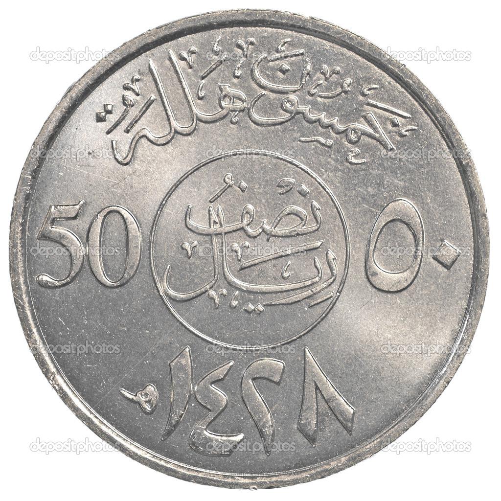 Saudi Arabischer Ulukışla Münze Stockfoto Asafeliason 40458799
