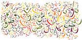 arab ábécé háttér冠军在白色背景上的插图