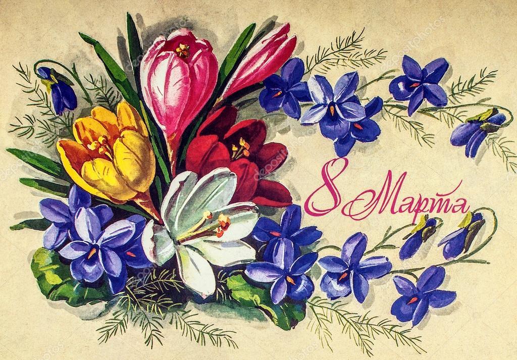 Открытки праздника Международный женский день 8 марта — Стоковое фото