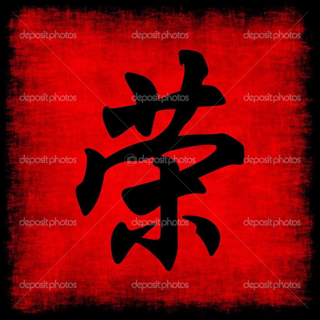 Иероглиф фото мужество
