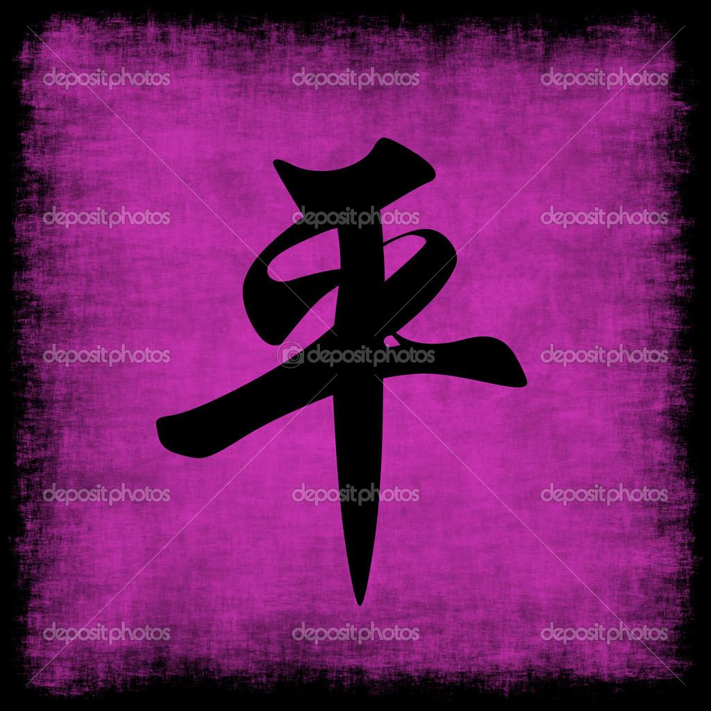 Peace Chinese Calligraphy Set Stock Photo Kentoh 28964191