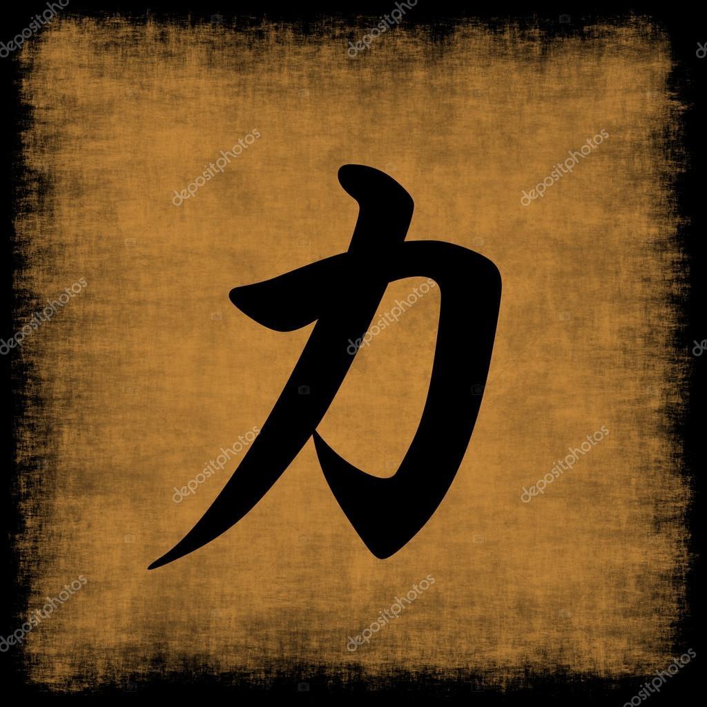 Strength Chinese Symbol Strength Chinese Calligraphy Set Stock Photo C Kentoh 29257859