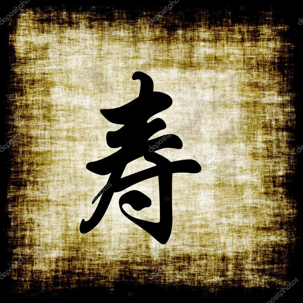 Chinese characters longevity stock photo kentoh 29289627 chinese characters for longevity on old parchment photo by kentoh buycottarizona