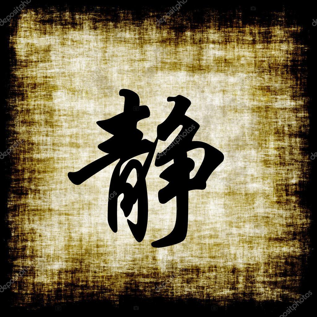 Chinese characters serenity stock photo kentoh 29289693 chinese characters for serenity on old parchment photo by kentoh buycottarizona Image collections