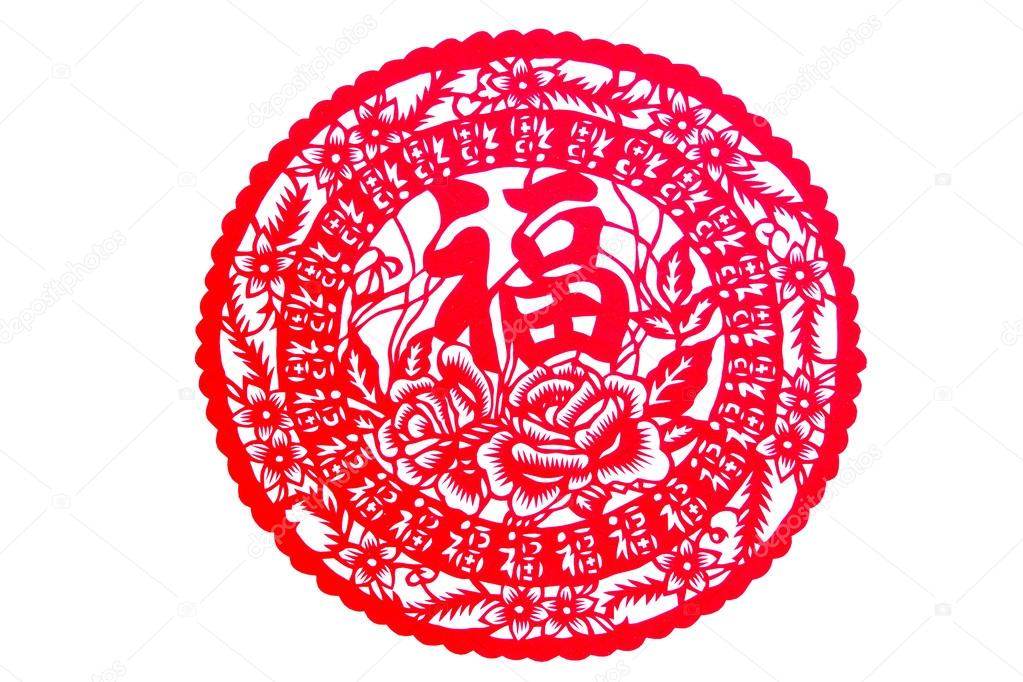 Chinese paper-cut - the word blessing blessing pigs ran to!