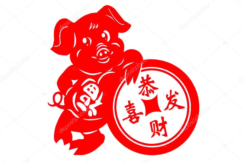 Chinese Paper Cut Kung Hei Fat Choy Fook Pigs Stock Photo