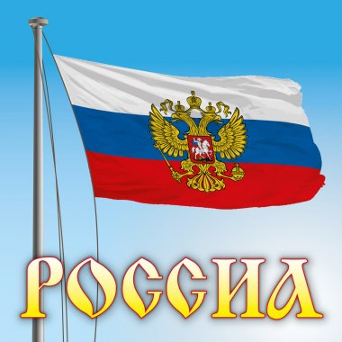 Russian flag with cyrillic name and coat of arms, Russia