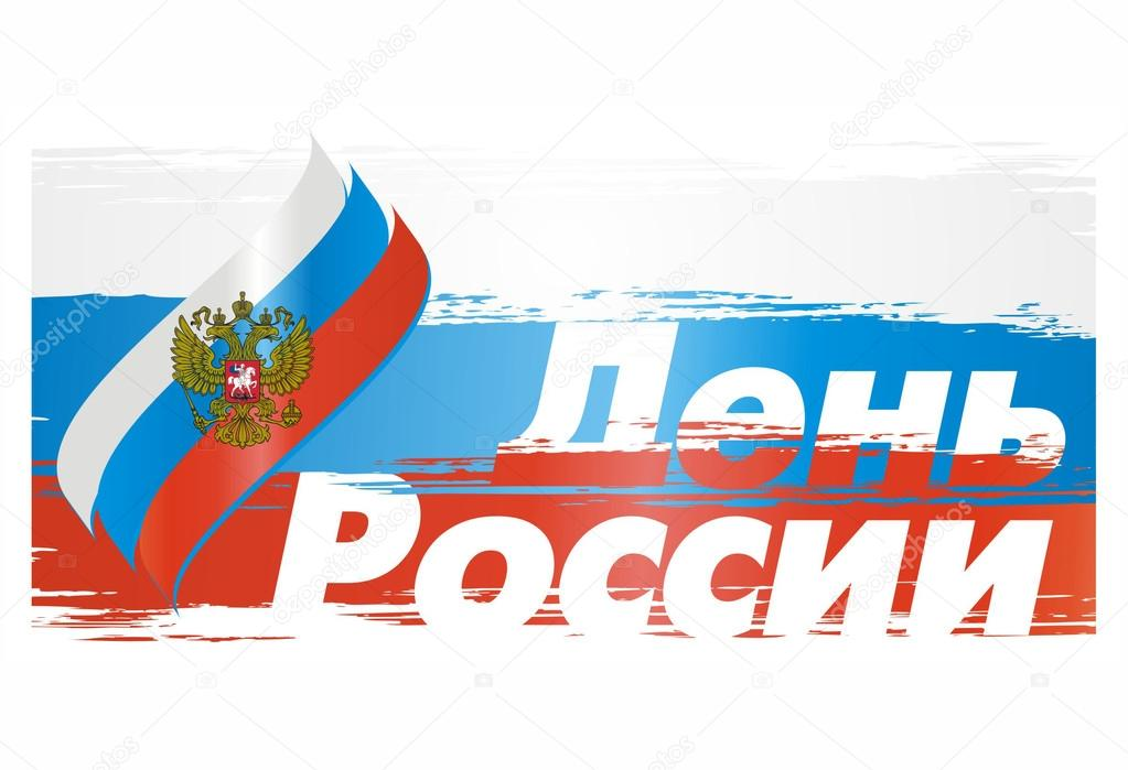 Russian flag with the emblem to the day of Russia