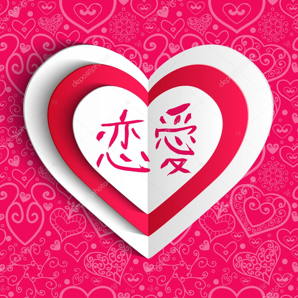 Vector heart background.Holiday Valentines day card.