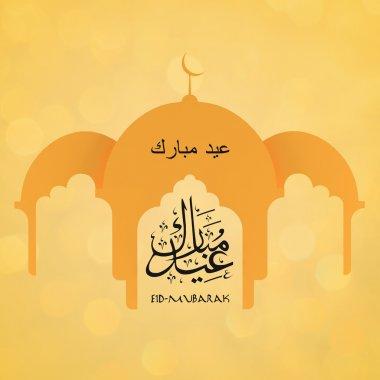 Muslim community festival Eid Mubarak