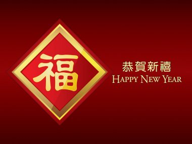 Chinese New Year Greeting Card with Good Luck Symbol (Fu Character) vector illustration