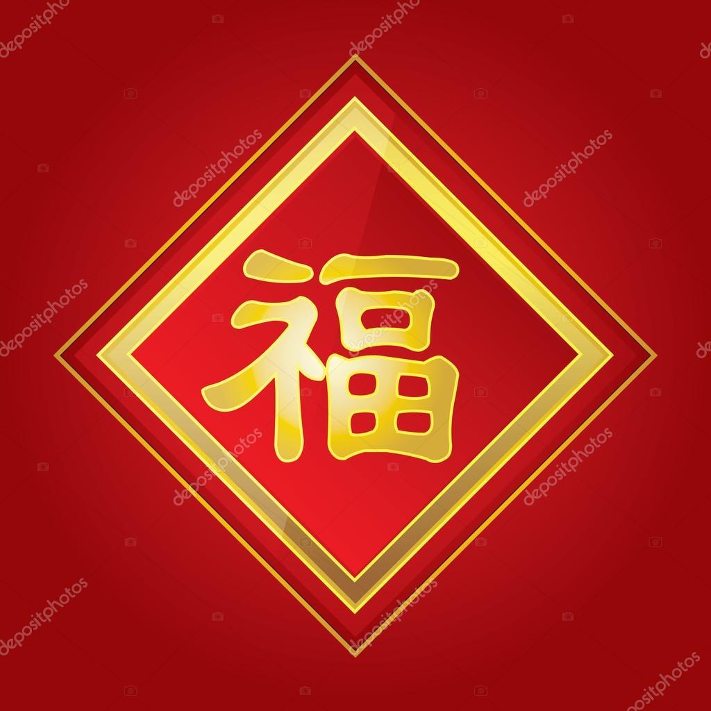 chinesische Schriftzeichen \