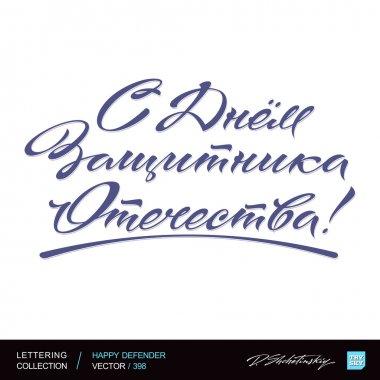 Happy defender greetings hand lettering (vector 398)