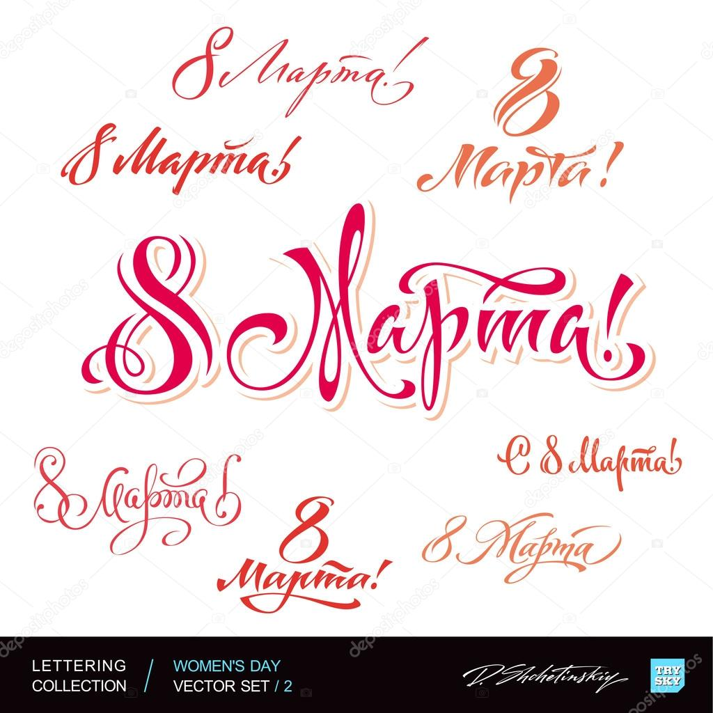 WOMENS DAY greetings hand lettering set 2 (vector)