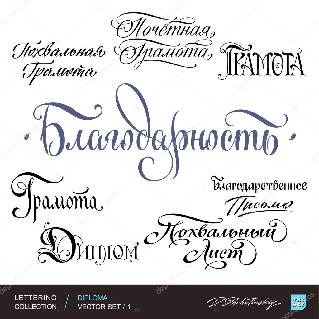DIPLOMA greetings hand lettering set 1 (vector)