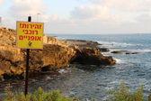 Israel hebräische Zeichen Rosh hanikra