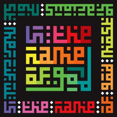 Kufi square stylized typography. In the name of God, most gracious, most merciful.