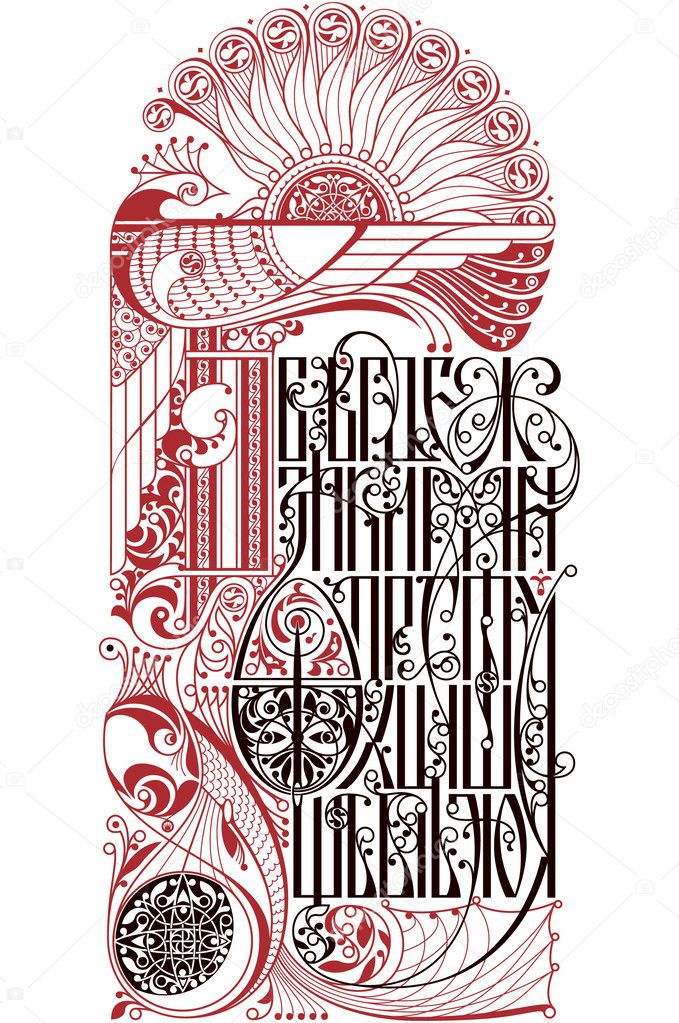 vector type composition with ancient russian letters in alphabetical order and slavonic native symbols sun and moon magic bird and gold fish