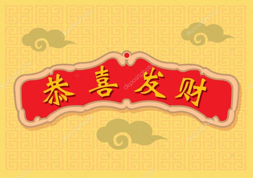 Chinesisches Neujahr-Reichtum und Wohlstand Gruß design ...
