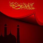 Eid-Ul-Adha-Marhaba or Eid-Ul-Azha-Marhaba, Arabic Islamic calli