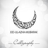 Eid-Ul-Adha-Mubarak or Eid-Ul-Azha-Mubarak, Arabic Islamic calli