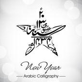 Urdu calligraphy of Naya Saal Mubarak Ho (Happy New Year) EPS 1