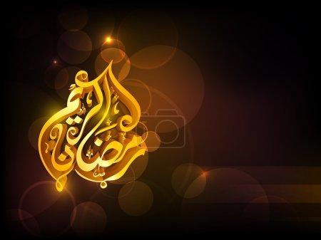 Golden Arabic Islamic calligraphy text Ramadan Kareem or Ramazan
