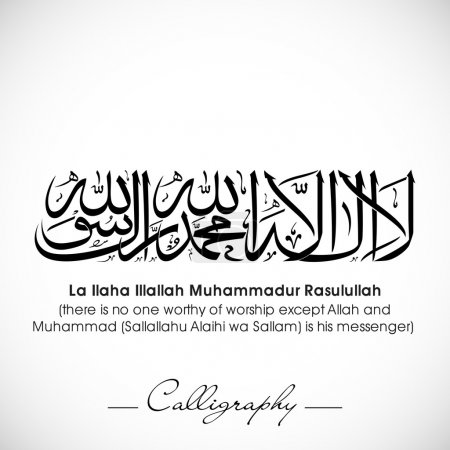 Arabic Islamic calligraphy of dua(wish) Ya Ilaha Illallah Muhamm