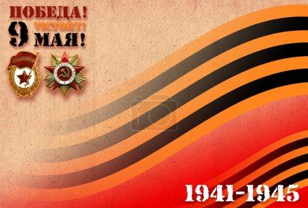 Photo pour Conception de l'arrière-plan original vintage au jour de la victoire dans la grande guerre patriotique, la seconde guerre mondiale. 9 mai 1945. - image libre de droit