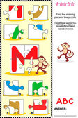 What's missing? Visual educational puzzle to learn with fun the letters of English alphabet: letter M (M is for monkey) Answer included