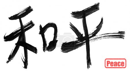 Photo for Peace, traditional chinese calligraphy art isolated on white background. - Royalty Free Image