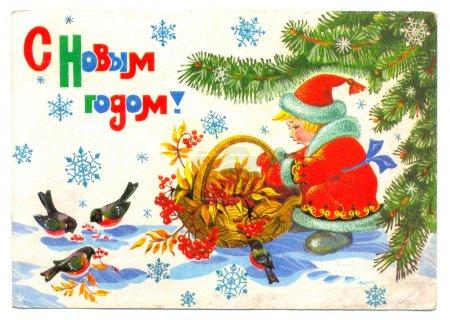 New Year soviet postcard
