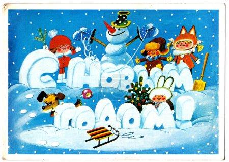 Soviet Christmas postcard