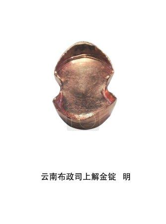 Jin ingot in Ming Dynasty