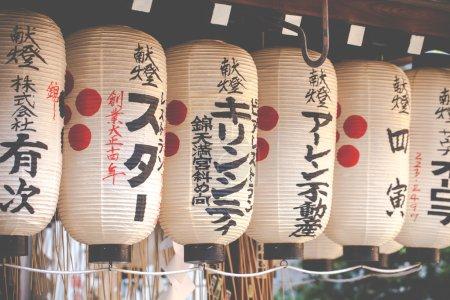 Photo pour Lanternes japonaises en papier - image libre de droit