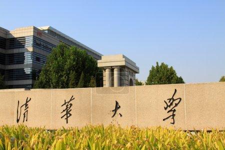 Tsinghua university campus architecture and landscape