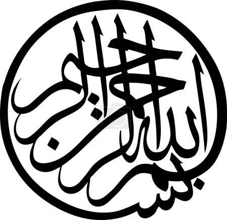 Illustration pour Calligraphie islamique noire sur fond blanc - traduction : Au nom de Dieu, Très Gracieux, Très Miséricordieux - image libre de droit
