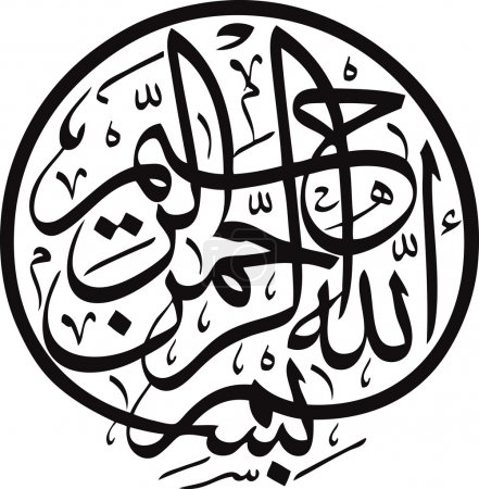 Illustration for Islamic calligraphy black on white background - translation: In the Name of God, Most Gracious, Most Merciful - Royalty Free Image